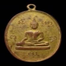 เหรียญพระพุทธชินสีห์ สมเด็จพระสังฆราช(ชื่น) วัดบวร