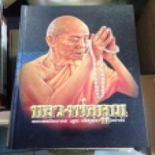 หนังสือหลวงพ่อคูณ  วัดบ้านไร่