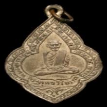 เหรียญพระพุทธวิริยากร (จิตร) วัดสัตตนาถ