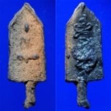 เหรียญหล่อโบราณซุ้มเหลี่ยม หลวงปู่แผ้ว ปวโร เนื้อสัมฤทธิ์