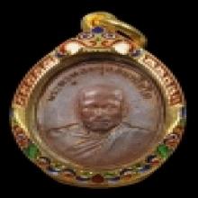 เหรียญรุ่น 2 หลวงพ่อทองศุข วัดโตนดหลวง สวยแชมป์