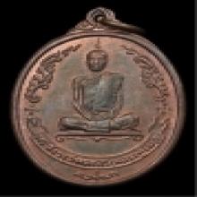 เหรียญหลวงปู่โต๊ะ หลังพัดยศ เนื้อนวะ ปี18 สวยเดิมๆ