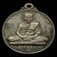 เหรียญ ลพ.ก้อน