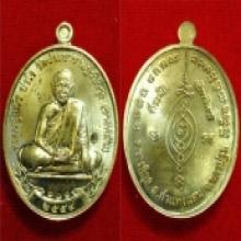 เหรียญฝาบาตร หลวงปู่แผ้ว รุ่นสดุ้งกลับ(ไหว้ครู)