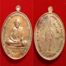 เหรียญทองแดง หลวงปู่แผ้ว รุ่นสดุ้งกลับ(ไหว้ครู)