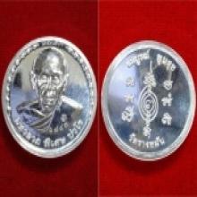 เหรียญเงิน หลวงปู่แผ้ว รุ่นมหาลาภ