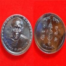 เหรียญนวะ หลวงปู่แผ้ว รุ่นมหาลาภ