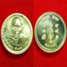 เหรียญฝาบาตร หลวงปู่แผ้ว รุ่นมหาลาภ