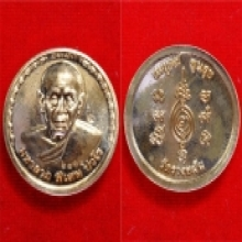 เหรียญทองแดง หลวงปู่แผ้ว รุ่นมหาลาภ
