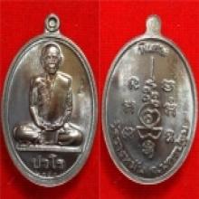 เหรียญนวะ หลวงปู่แผ้ว รุ่นปวโร(นักกล้าม)