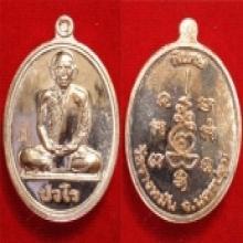 เหรียญทองแดง หลวงปู่แผ้ว รุ่นปวโร(นักกล้าม)