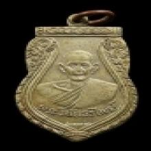 เหรียญหลวงพ่อไพย์ วัดส้มเกลี้ยงรุ่นแรกเนื้ออัลปาก้า