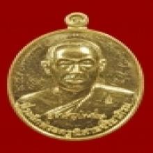 เหรียญรุ่นแรก พระมหาสุรศักดิ์ เนื้อทองคำ วัดประดู่ จ.สมุทร