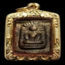 เหรียญหล่อโบราณ หลวงพ่ออยู่ วัดบ้านแพน อ.เสนา อยุธยา