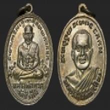 เหรียญหลวงปู่ทวดรุ่น4บล็อคสิบขีด (10 ขีด)