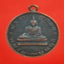 เหรียญหลวงพ่อโบสถ์น้อยรุ่นแรก