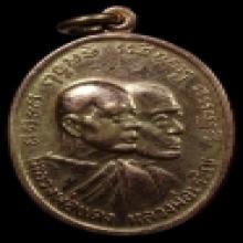เหรียญโบสถ์ลั่น หลวงพ่อแดง-หลวงพ่อเจริญ เนื้อนาค สวยแชมป์