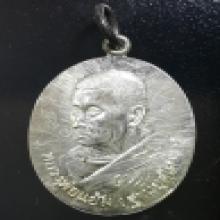 เหรียญหลวงปู่แย้ม วัดสามง่าม อายุ 89 ปี เนื้อเงิน(จารหน้าหลั