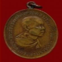 เหรียญกรมหลวงชินวรสิริวัฒน์ สมเด็จพระสังฆราช ปี๒๔๘๑