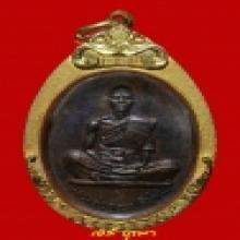 เหรียญสร้างบารมี หลวงพ่อคูณปี19 เนื้อทองแดง