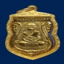 หลวงพ่อทวด วัดช้างให้ เหรียญรุ่นสามข้างขีดกะไหล่ทอง
