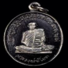 หลวงพ่อโอด ชุดเหรียญสร้างอนามัย ปี๒๕๒๕