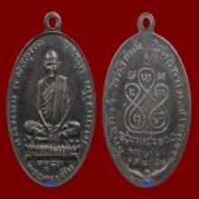 เหรียญหลวงพ่อเดิม อายุ๘๓ เนื้อเงิน