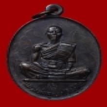 เหรียญ หลวงพ่อคูณ  รุ่นสร้างบารมี  ปี 2519 เนื้อทองแดง