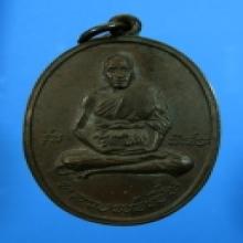 เหรียญหลวงพ่อเปิ่น รุ่นแรก ( พิเศษ) เนื้อโลหะ วัดบางพระ