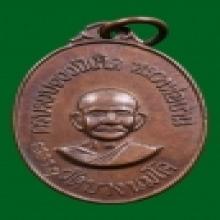 เหรียญ100ปี หลวงพ่อปาน(หลวงพ่อฤาษีลิงดําปลุกเสก) โค๊ดมะอะอุ