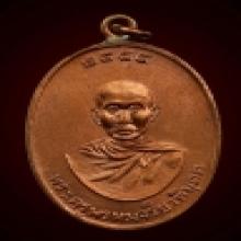 เหรียญรุ่นแรก หลวงพ่อหลาบ วัดบางเป้ง