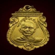 เหรียญรุ่นแรก หลวงพ่อโด่ วัดนามะตูม