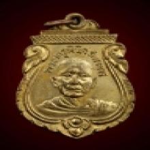 เหรียญรุ่นแรก หลวงพ่อโด่