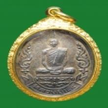 หลวงปู่โต๊ะเหรียญรุ่นเยือนอินเดียเนื้อเงินสวย