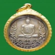 เหรียญหลวงปู่โต๊ะรุ่นเยือนอินเดียเนื้อเงินสวยๆ