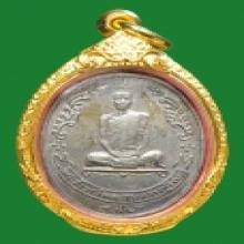 เหรียญหลวงปู่ดต๊ะปี18รุ่นฉลองพัดยศเนื้อเงิน