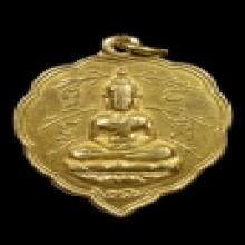 เหรียญใบโพธิ์ท่านพ่อลีปี2500เนื้อทองคำ