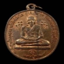 เหรียญหลวงปู่ทวด บัวข้าง เนื้อทองแดง หลวงปู่ดู่ วัดสะเเก อยุ