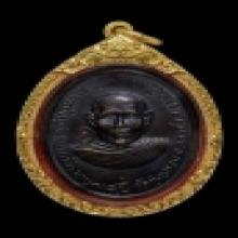 เหรียญรุ่นแรกหลวงปู่หนู วัดทุ่งแหลม นิยมหูติ่ง สวยเดิมๆ
