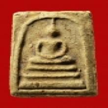 พระสมเด็จบางขุนพรหม ปี02 หลวงปู่ลำภู พิมพ์ใหญ่ หลังยันต์แดง