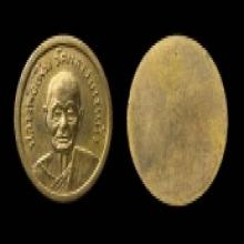 เหรียญสตางค์สิบ หลวงปู่เพิ่ม