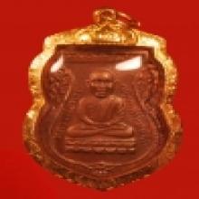 เหรียญหัวโต รุ่นแรก อาจารย์นอง เนื้อทองแดง บล็อคนวะ