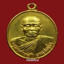 ครูบาคำหล้า วัดป่าลานรุ่นแรก ทองคำ