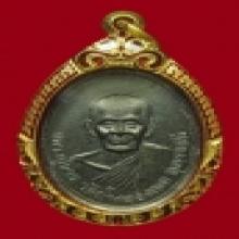 เหรียญหลวงปู่ขาว วัดถ้ำกลองเพล อุดรธานี