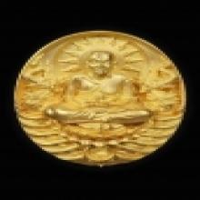 เหรียญหลวงปู่ทวดพุทธอุทยานมหาราชปี2557เนื้อทองคำ