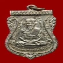 เหรียญหลวงปู่ทวดรุ่น3พิมพ์ลึกบล็อกเงิน