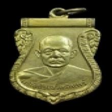 เหรียญหลวงพ่ออินทร์ วัดสระสี่มุม พิมพ์เสมาหน้าหนุ่มองค์แชมป์