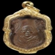เหรียญหลวงพ่อแก้ว วัดสามเรือน รุ่นแรก ปี 2494 จ.พระนครศรีอยุ