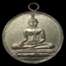 เหรียญพระพุทธชินวงษ์ หลวงพ่อโสก วัดปากคลอง 2478 ทองแดงกะไหล่