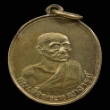 เหรียญสมเด็จพระพุฒธาจารย์เข้ม วัดพระเชตุพน รุ่น2ปี2476 เนื้อ